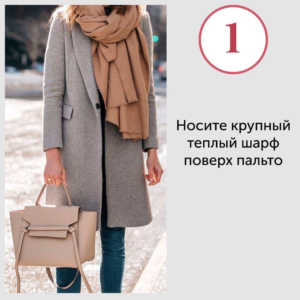 Горячие тренды: 5 способов носить пальто в холода и не замерзнуть