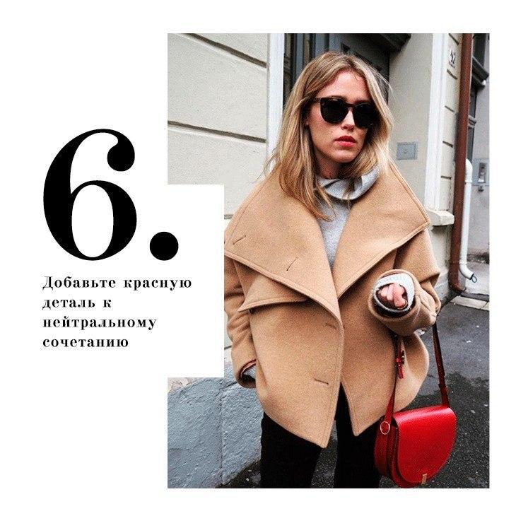 Время перемен:7 главных правил зимнего гардероба