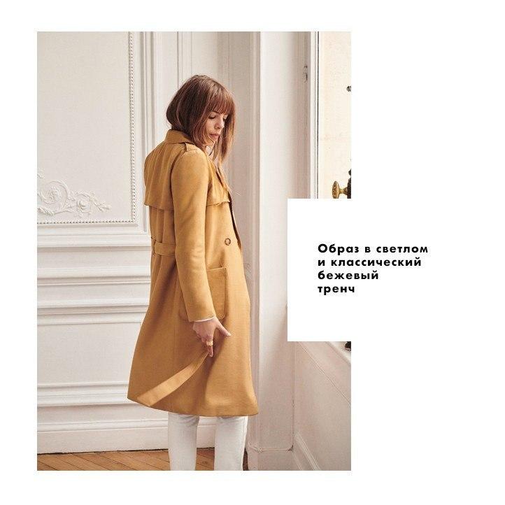 Не будь как все: 6 классических способов одеться в стиле парижанки